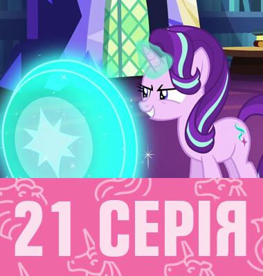 My Little Pony: Дружба - це диво - 6 сезон дивитися онлайн ...